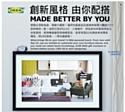 Hong-Kong : les clients d'Ikea personnalisent leurs meubles surFacebook