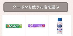 Coupons sur mobile : C-wallet séduit le Japon